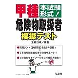 本試験形式! 甲種危険物取扱者 模擬テスト (国家資格シリーズ263)
