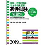 国家一般職[高卒]・地方初級公務員 適性試験問題集 2019年度