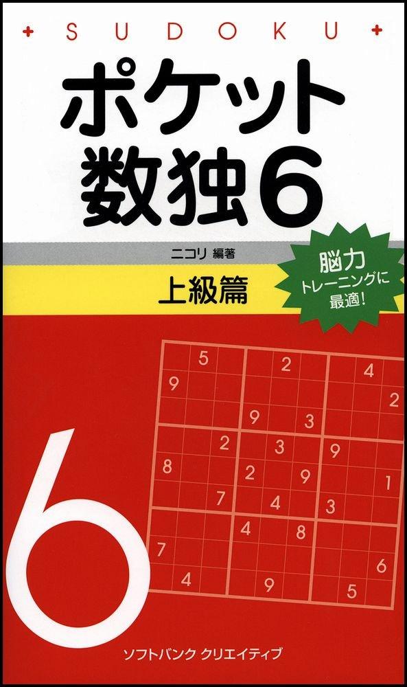 Download Pocket Sudoku The advanced class #6 [Japan Import] pdf epub