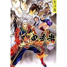 Onimusha: Twilight of Desire Volume 1 (v. 1)