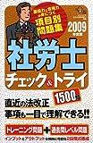 社労士チェック&トライ1500問〈2009年度版〉 (DAI-Xの資格書)