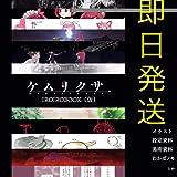 ケムリクサ たつき監督 irodori C96 設定資料集 DVD セット