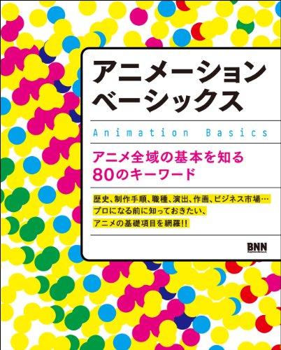 アニメーションベーシックス アニメ全域の基本を知る80のキーワード