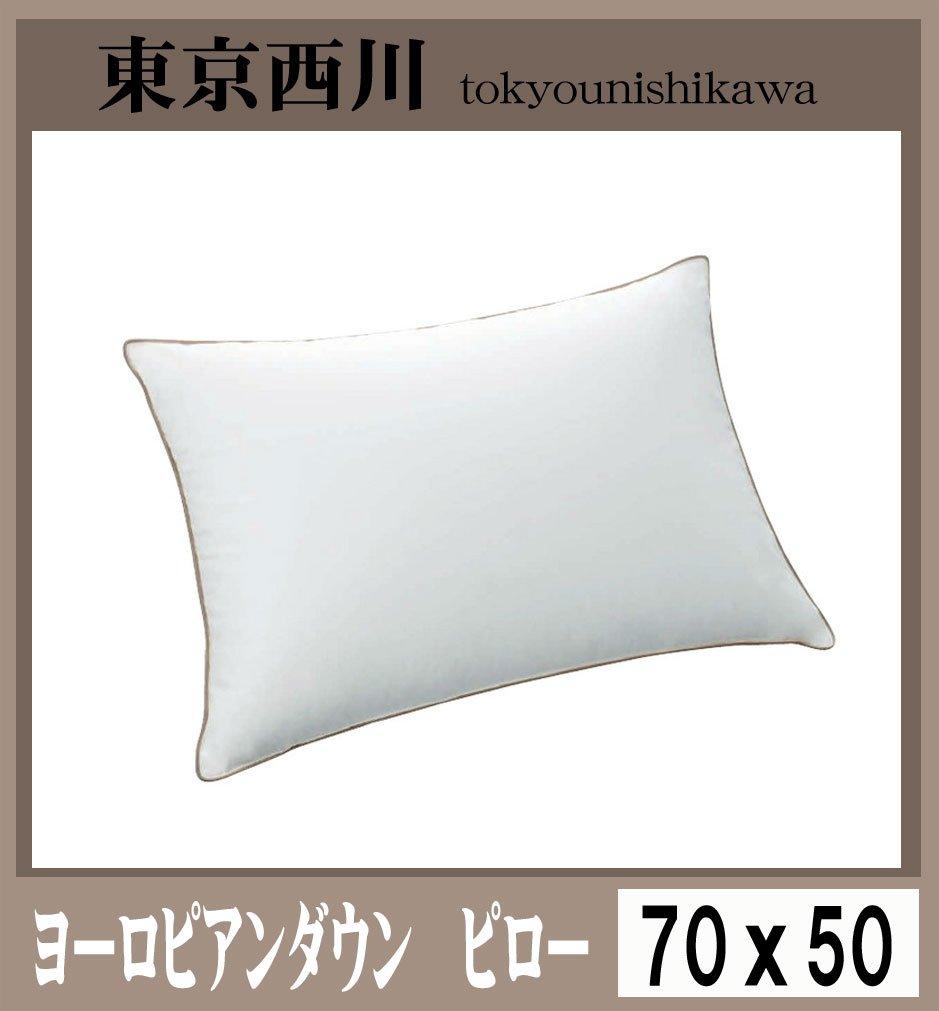 東京西川 ヨーロピアンダウンピロー 70x50cm  ヨーロピアンダウン93%  日本製  CQA3336251 B075ZJ451R
