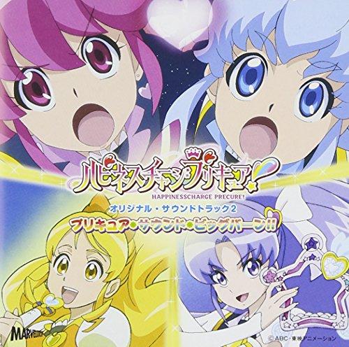 「ハピネスチャージプリキュア!」オリジナル・サウンドトラック2の商品画像
