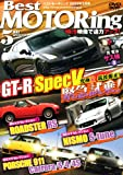 DVD>Best MOTORing 2009年5月号 GTーR specーV筑波初アタック! (<DVD>)