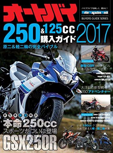 Autoby 250 and 125cc kounyugaido 2017 (Motor Magazine Mook ...