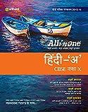 All in One Hindi A CBSE Class 10th (Based on Book Kshitiz Bhag-II & Kritika Bhag-II)