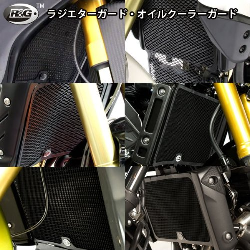 R&G(アールアンドジー) ラジエターガード アルミニウム ブラック MULTISTRADA1200S Touring [ムルチストラーダ](13-) RG-RAD0166BK   B00KIH8J80
