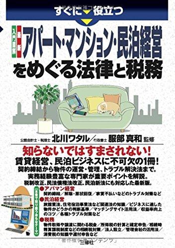 入門図解 最新 アパート・マンション・民泊経営をめぐる法律と税務 (すぐに役立つ)