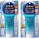 碧柔 2017ver. Biore Sarasara UV Aqua Rich Watery Essence Sunscreen SPF50+ PA+++ 50g (Pack of 2)