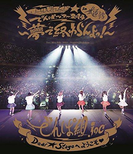 ワールドワイド☆でんぱツアー2014 in 日本武道館 夢で終わらんよっ!