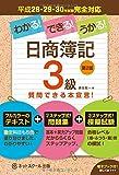 わかる! できる! うかる! 日商簿記3級テキスト+問題集+模擬試験【第2版】