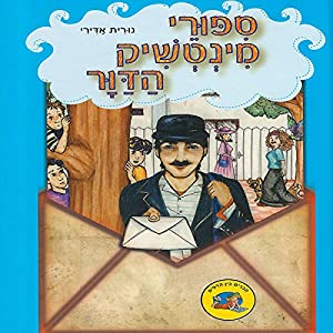 The Postman Stories Audiobook