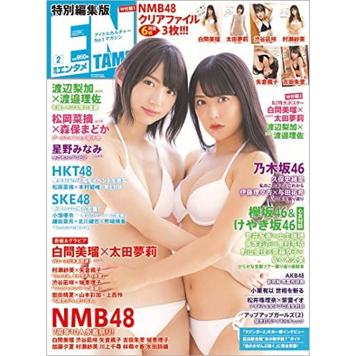 ENTAME 2018年2月号 表紙画像