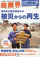 商業界 2011年 08月号 [雑誌]