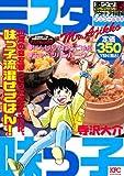 Mr. Ajikko hard horse selection 15 outdoor cooking hen Angkor publication (Kodansha Comics Platinum) (2011) ISBN: 4063749436 [Japanese Import]