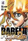 Babel II The returner 4 (Young Champion Comics)