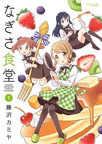 なぎさ食堂 1 (バンブーコミックス)