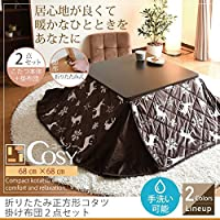 折りたたみコタツ 正方形タイプ 掛け布団セット ダークブラウン GKV-0001-DB