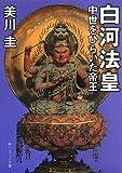 白河法皇  中世をひらいた帝王 (角川ソフィア文庫)