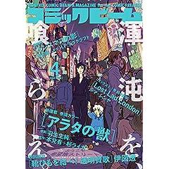 コミックビーム 最新号 サムネイル