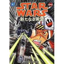Star Wars - A New Hope Vol. 4 (Star Wars A New Hope)