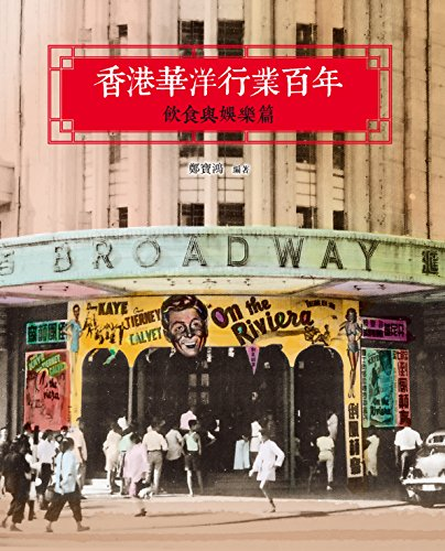 香港華洋行業百年:飲食與娛樂篇 (Chinese Edition)