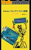 Johnny-Fiveでマイコン制御 Arduino偏