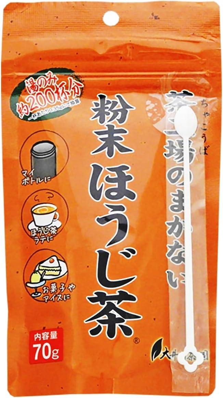 大井川茶園 茶工場のまかない粉末ほうじ茶 70g ×3袋