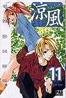 Suzuka, tome 11 par Kouji