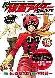 新 仮面ライダーSPIRITS(18)特装版 (プレミアムKC 月刊少年マガジン)