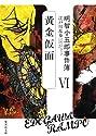 明智小五郎事件簿 6 「黄金仮面」 / 江戸川乱歩