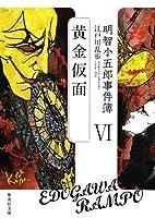 明智小五郎事件簿 6 「黄金仮面」 / 江戸川乱歩の商品画像