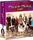 [DVD]プライベート・プラクティス:LA診療所 シーズン3 コンパクト BOX [DVD]