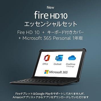 【NEW】Fire HD 10 エッセンシャルセット (キーボード付きカバー + Microsoft 365 Personal 1年版) ブラック 32GB