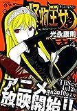 怪物王女(4) (シリウスKC)