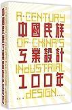 中国民族工业设计100年