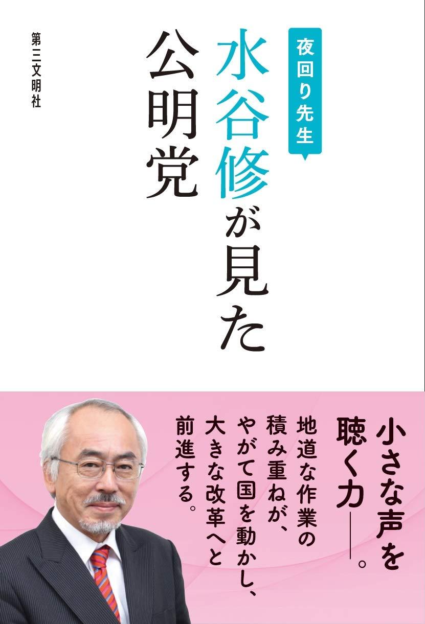 『夜回り先生 水谷修が見た公明党』