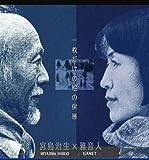 ICHI MAI DAKE NO E NO KOTEN by GANETTO HARUO MIYAJIMA (2013-05-15)