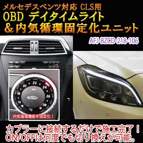 メルセデスベンツ/CLS(W218)用 OBD デイタイムライトユニット&内気循環固定化ユニット 挿し込むだけで施工終了 B01DP7AOC8