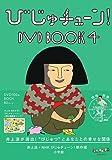 びじゅチューン!DVD BOOK (4) (DVDブック)