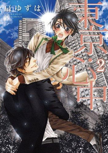 東京・心中 (2) (ディアプラス・コミックス)