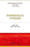 走中国特色社会主义乡村振兴道路 (习近平新时代中国特色社会主义思想学习丛书)