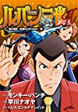 lupin the 3rd H-Chi no Kokuin Forever Mermaid-
