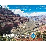 カレンダー2017 世界自然遺産 海外編 (ヤマケイカレンダー2017)