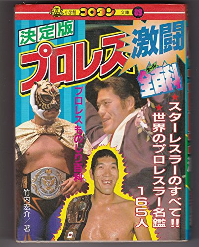 Wrestling fierce fight all Encyclopedia - definitive edition (Korotan library (89)) (1983) ISBN: 409281089X [Japanese Import]