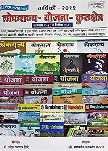 Yojana Magazine Pdf In Marathi
