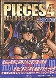 Shirow Masamune Pieces 4 - Hellhound-01