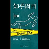 知乎周刊・像大侦探一样思考(总第 088 期)